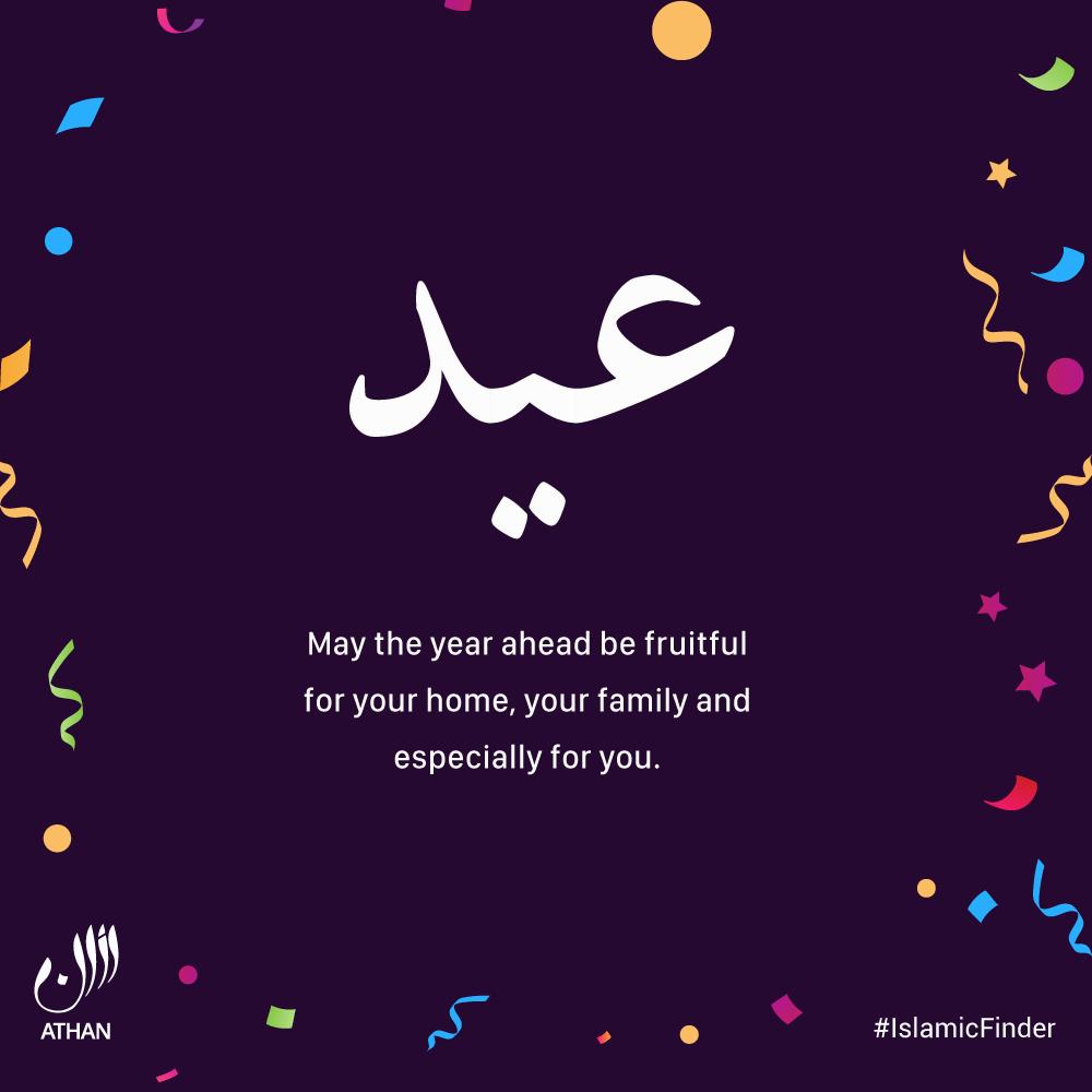 Eid Mubark Ima 2